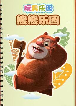 玩具乐园熊熊乐园剧照