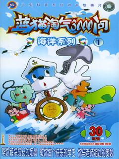 蓝猫淘气3000问海洋系列剧照