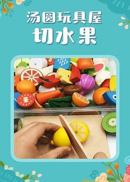 汤圆玩具屋切水果剧照