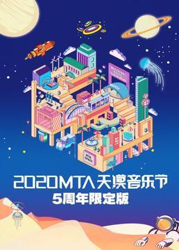 2020mta天漠音乐节5周年限定版剧照