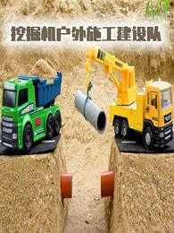挖掘机户外施工建设队
