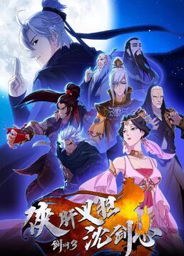 剑网3·侠肝义胆沈剑心剧照