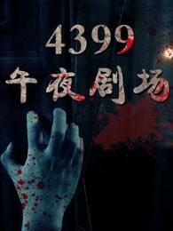4399午夜剧场剧照