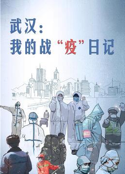 """武汉我的战""""疫""""日记第二季剧照"""
