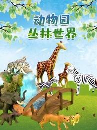 动物园丛林世界剧照