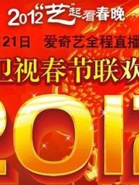 湖北卫视2012春晚剧照