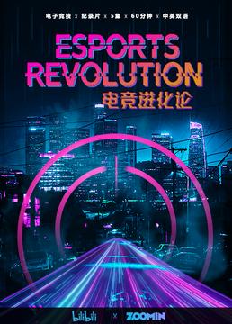 电竞进化论剧照