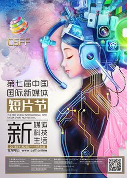 中国国际新媒体短片节剧照