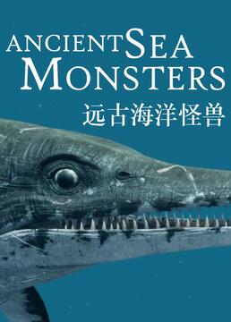 远古海洋怪兽剧照