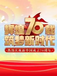庆祝新中国成立70周年联欢活动剧照