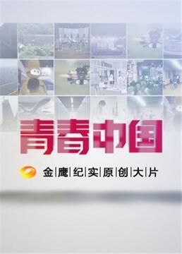 青春中国剧照