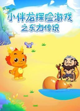 小伴龙探险游戏之东方传说剧照