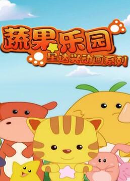 星达兴动画系列之蔬果乐园剧照