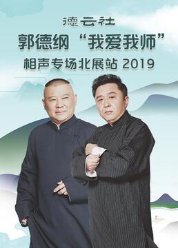 德云社郭德纲我爱我师相声专场北展站2019剧照