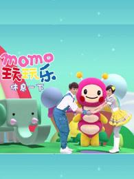 momo玩玩乐第四季剧照