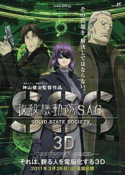 攻壳机动队 solid state society