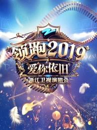 2020跨年演唱会剧照
