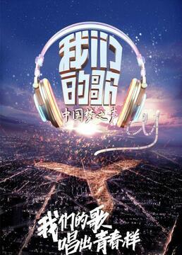 中国梦之声我们的歌