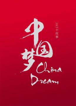 中国梦365个故事第二季剧照