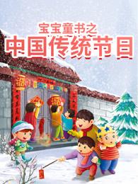 宝宝童书之中国传统节日故事剧照