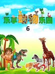乐享动物乐园第六季剧照