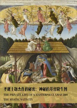 圣诞主题杰作的秘密神秘的基督降生图剧照