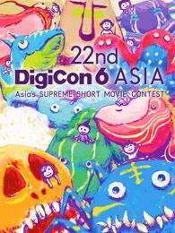 22nddigicon6亚洲数码大赛参赛作品剧照