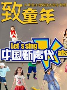 中国新声代第一季剧照