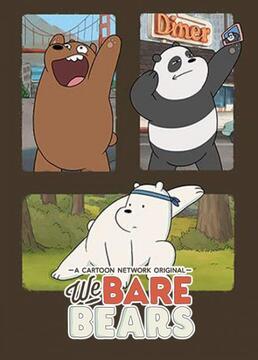 咱们裸熊第二季剧照