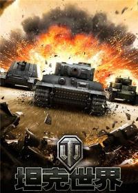 坦克世界剧照