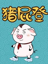 猪屁登正能量第一季剧照