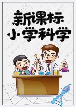 新课标小学科学剧照