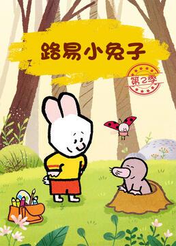 路易小兔子第二季剧照