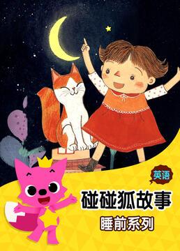 碰碰狐故事之睡前系列剧照
