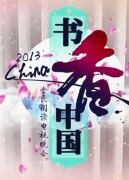 2013书香中国全民阅读电视晚会剧照
