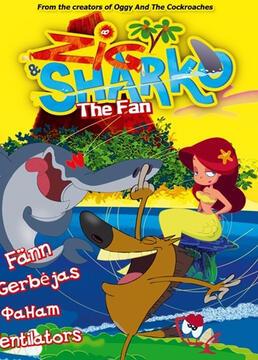 鲨鱼哥和美人鱼剧照