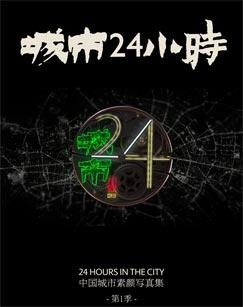 城市24小时剧照