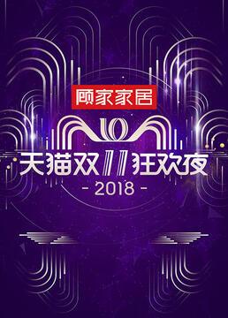 2018天猫双11狂欢夜剧照