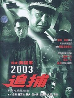 追捕2003剧照