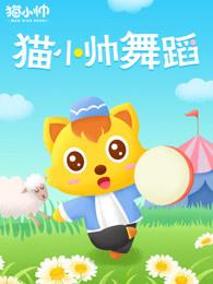 猫小帅舞蹈剧照