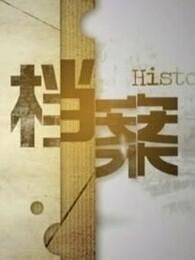 上海纪实《档案》剧照