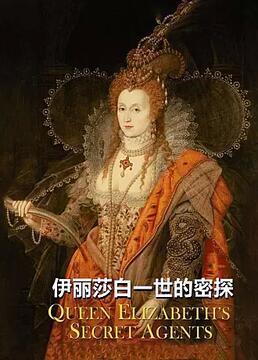 伊丽莎白一世的密探剧照