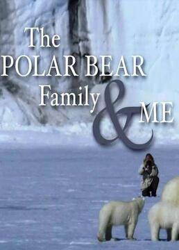 北极熊家庭和我剧照