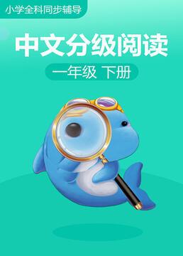 小学全科同步辅导中文分级阅读一年级下册剧照