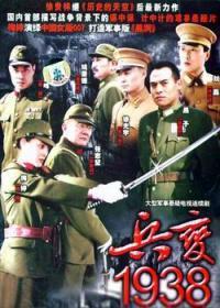 兵变1938剧照