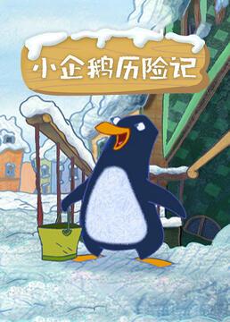 小企鹅历险记剧照