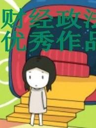 中南财经政法大学优秀作品剧照