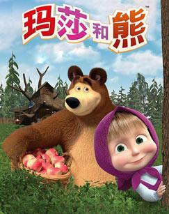 玛莎和熊剧照