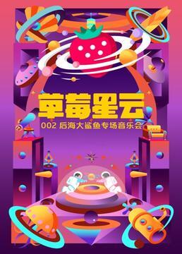草莓星云002后海大鲨鱼专场音乐会剧照