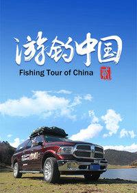 游钓中国第二季剧照